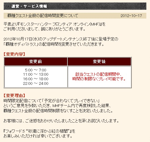 Mhf_20121017_194415_954