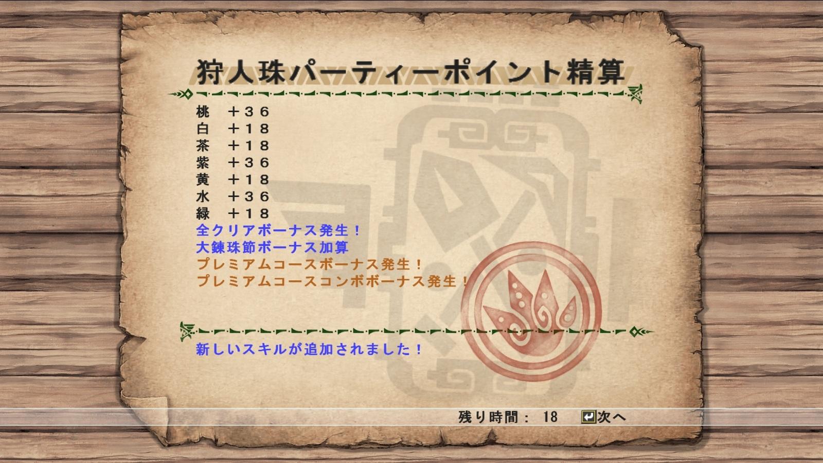 Mhf_20130101_165803_588